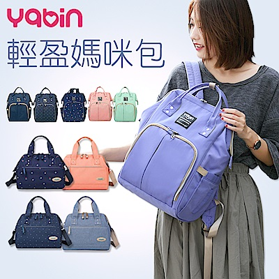 YABIN大開口後背加斜背組合包大包+小包