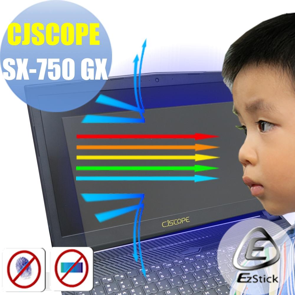 EZstick 喜傑獅 CJSCOPE SX-750 GX 防藍光螢幕貼