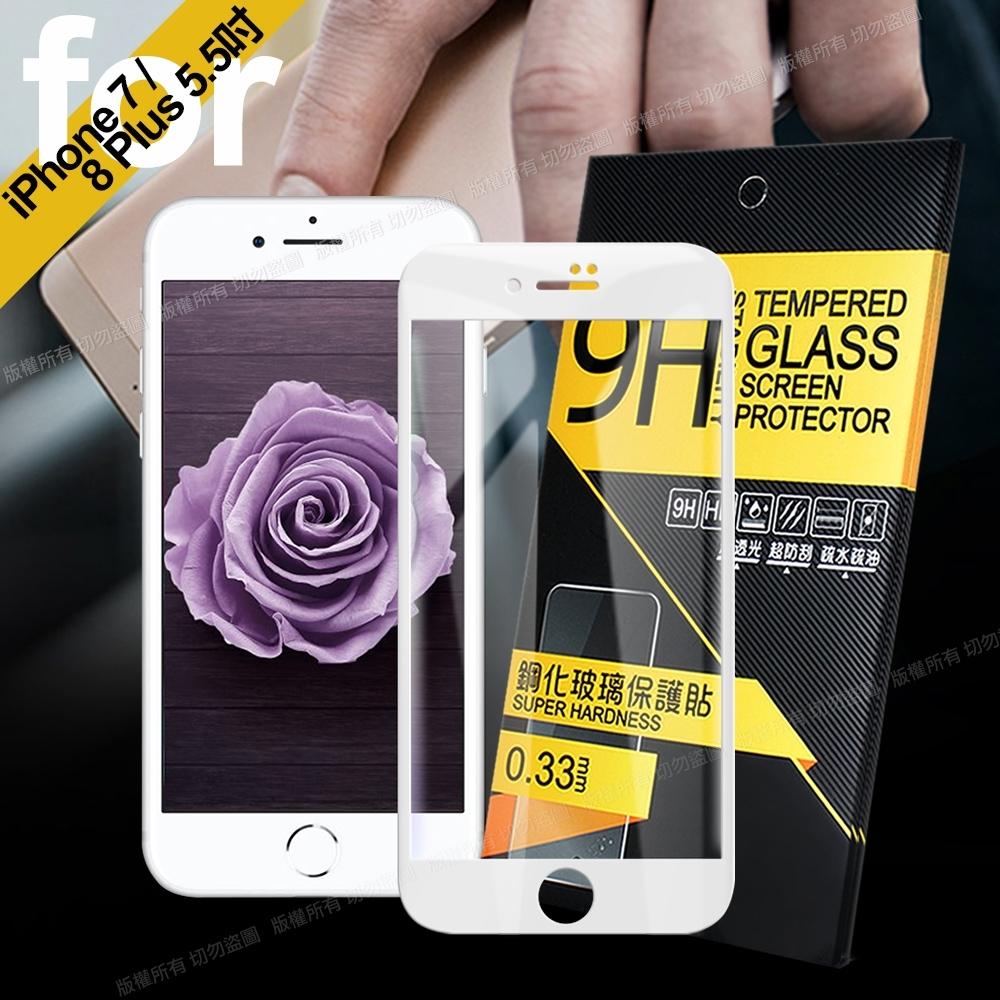NISDA iPhone 7/ 8 Plus 5.5吋全面呵護滿版玻璃保護貼-白2入