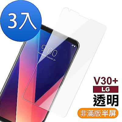 LG V30+ 透明 9H  防撞 防摔 保護貼 -超值3入組