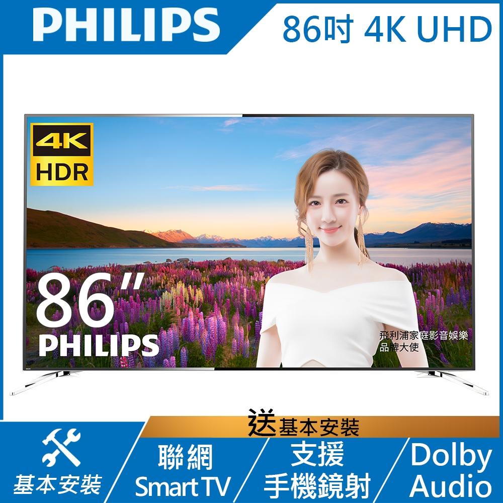 【福利品】PHILIPS飛利浦 86吋 4K UHD聯網液晶顯示器+視訊盒 86PUH8504