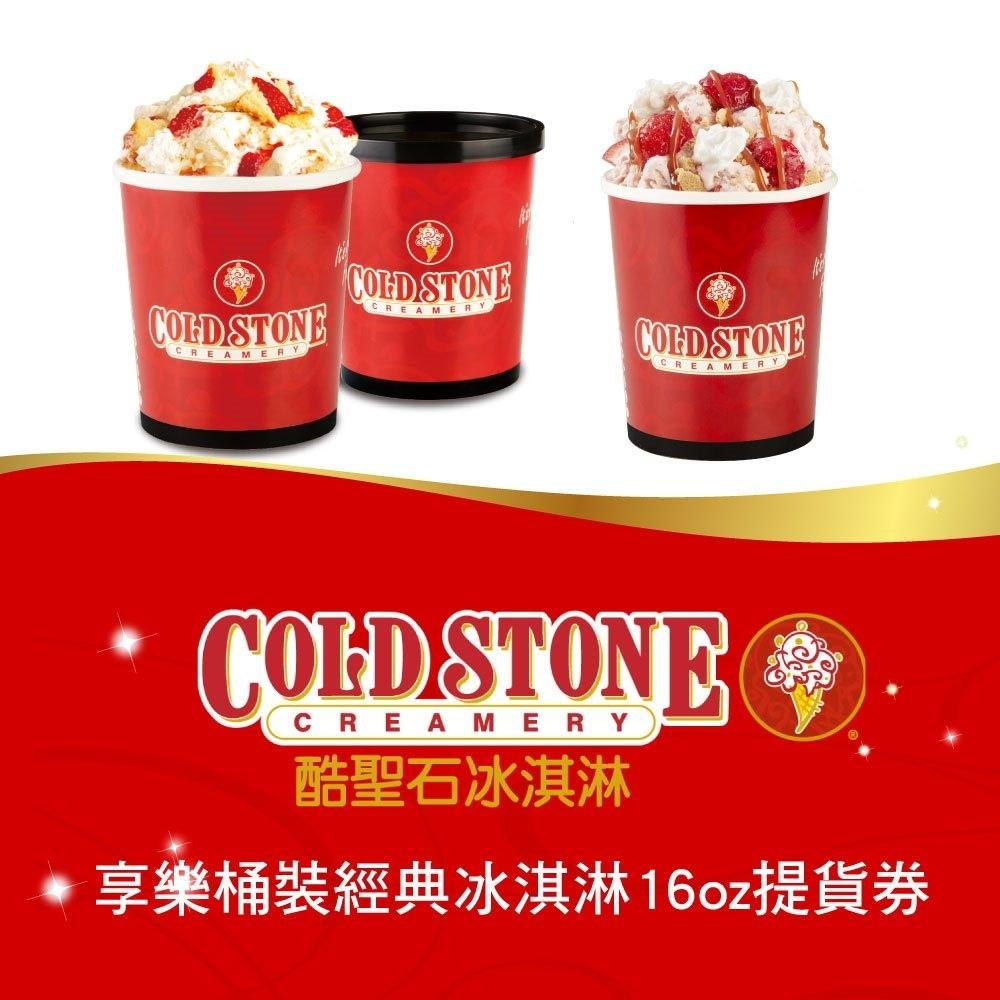 COLD STONE酷聖石享樂桶裝經典冰淇淋16oz提貨券(2張組)