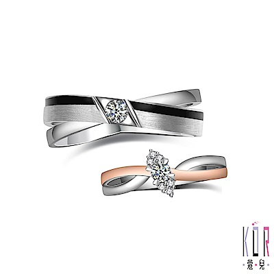 K OR蔻兒 幸福香頌鑽石/白鋼成對戒指
