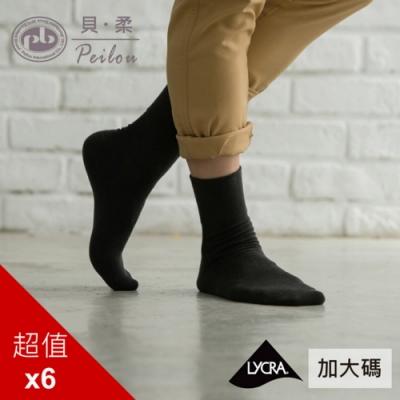 貝柔萊卡細針學生襪-平面短襪_男加大(6雙組)