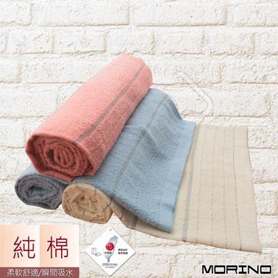 MORINO摩力諾 純棉素色橫紋浴巾