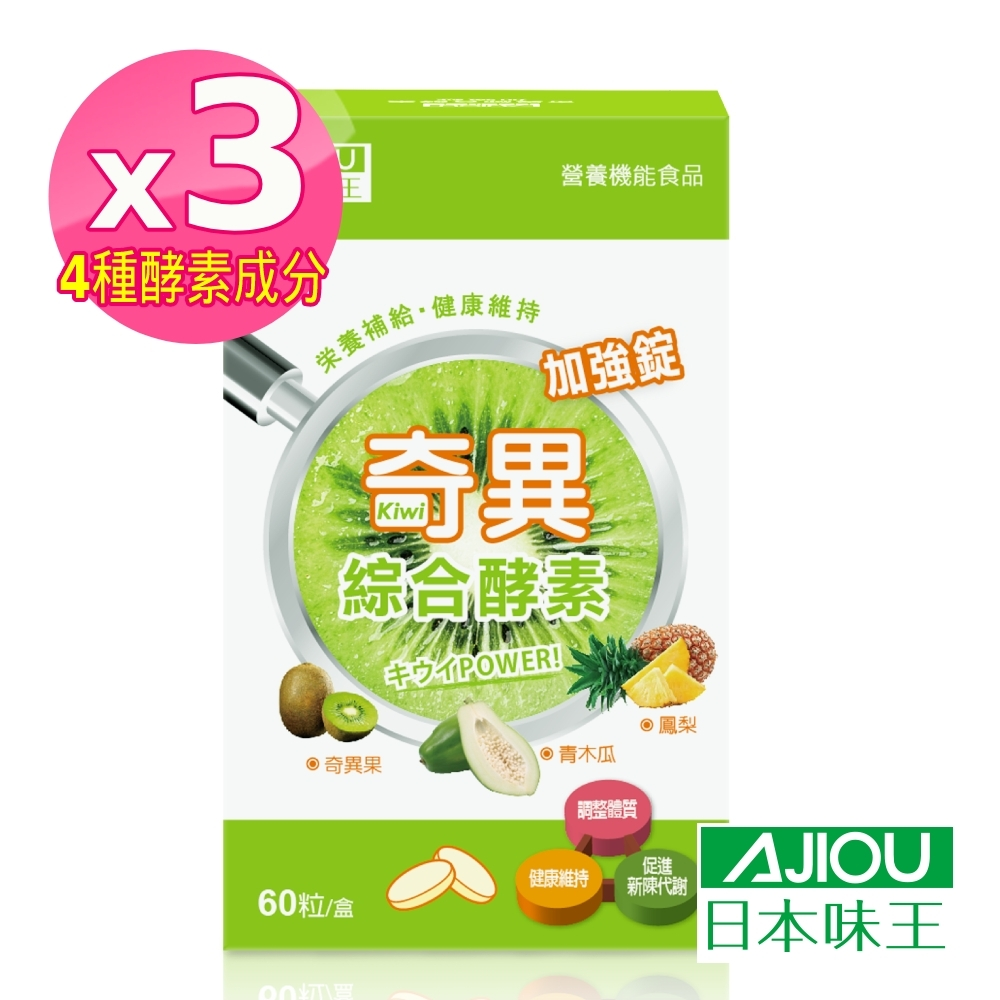 日本味王 奇異綜合酵素加強錠 (60粒/盒)x3盒 效期:2020.08.17
