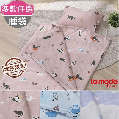La mode寢飾 100%萊賽爾天絲兒童睡袋(多款任選)