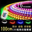 Reddot紅點生活 加長型搖控調節七彩LED(燈條100m)