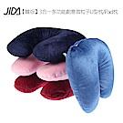 JIDA 3合一多功能創意微粒子U型枕/iPad枕