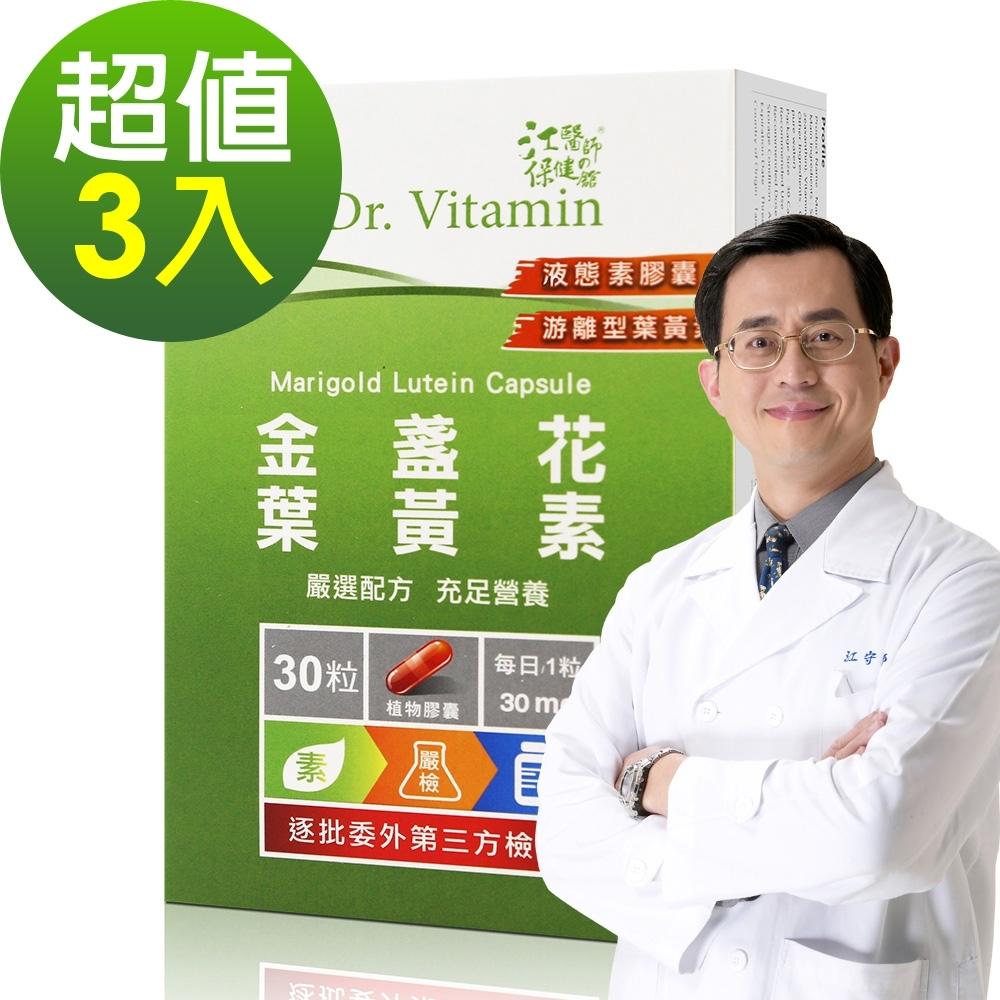 江醫師健康鋪子 Dr. Vitamin金盞花葉黃素膠囊3盒(30粒/盒)