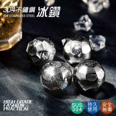 304不鏽鋼環保冰塊/冰鑽/冰球