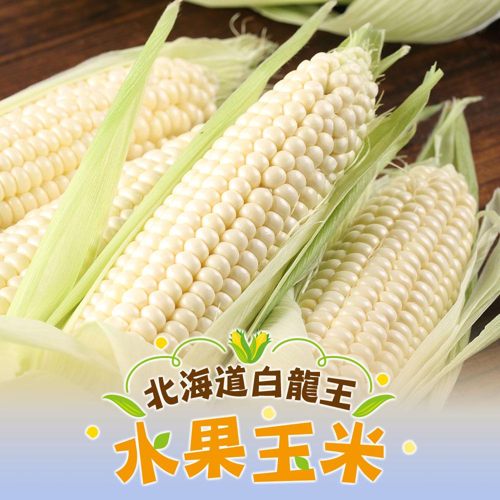 【愛上新鮮】北海道白龍王水果玉米4箱組(2.5公斤/箱/8支裝)