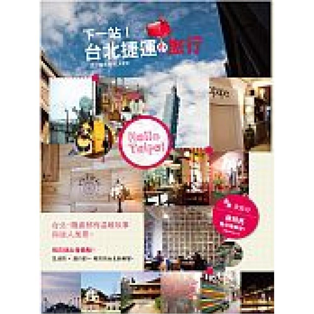 下一站!台北捷運小旅行