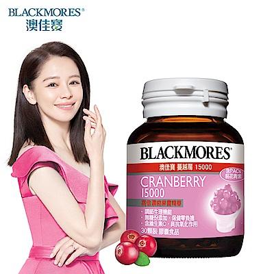 澳佳寶 Blackmores 蔓越莓15000 膠囊食品 (30錠)