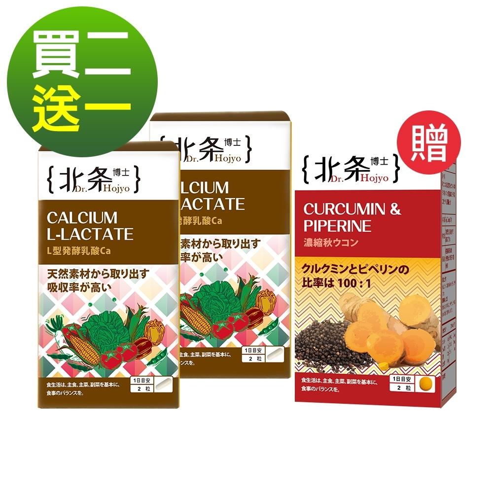 Dr.Hojyo 北条博士 L型離子乳酸鈣*2 送 薑黃素&胡椒鹼30粒*1