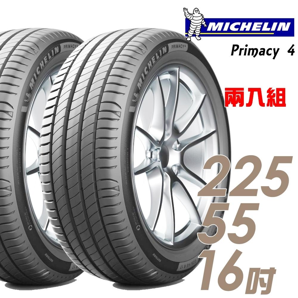 【米其林】PRIMACY 4 高性能輪胎_二入組_225/55/16(PRI4)