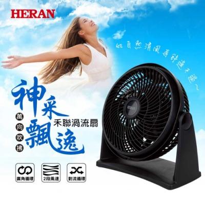 HERAN 禾聯 9吋循環扇渦流扇 HAF-09N1