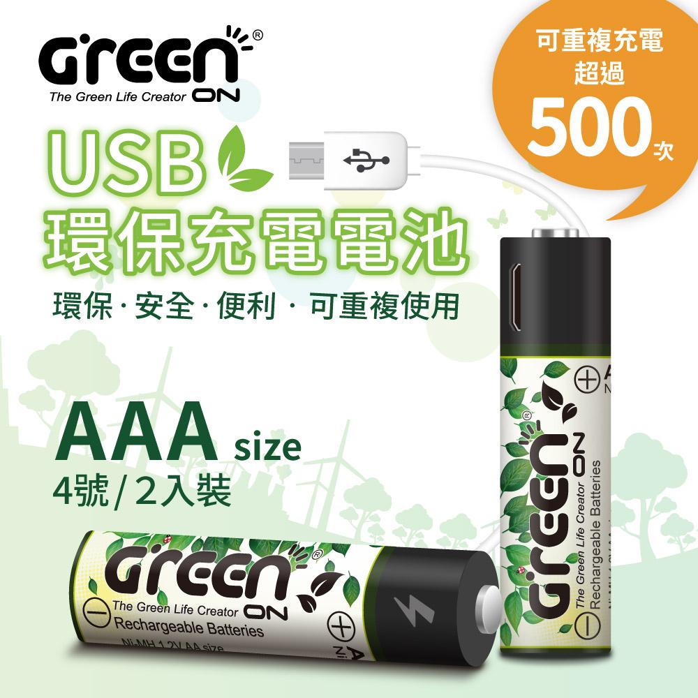 GREENON USB環保充電電池 鎳氫電池(4號2入) 充電保護 持久耐用
