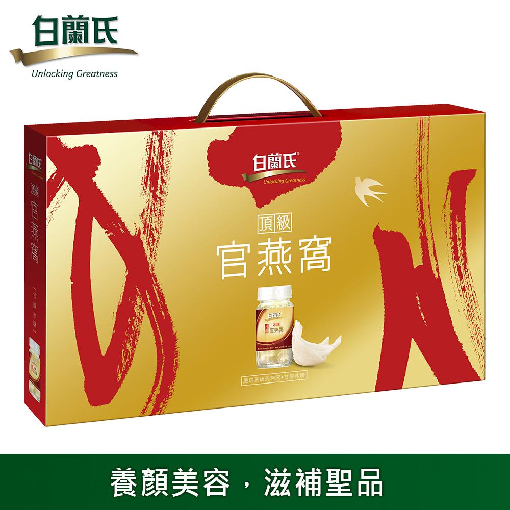 白蘭氏 頂級官燕窩禮盒(70g/5入+花好月圓盤x1)