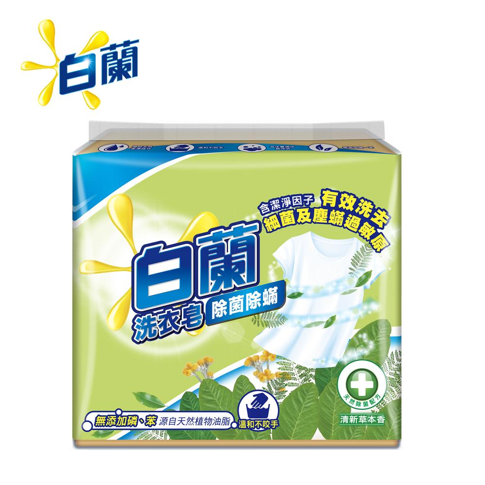 白蘭 洗衣皂_除菌除螨 220G/3入