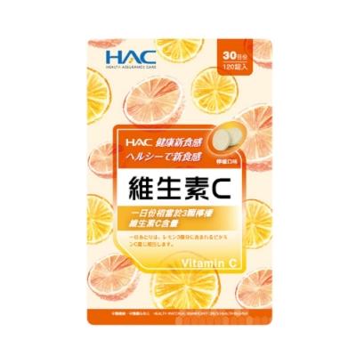 【永信HAC】維生素C口含錠  (120錠/袋)  NEW新上市!!!