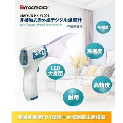 日本 Bmxmao MAIYUN 非接觸式紅外線生活溫度計 HX-YL001