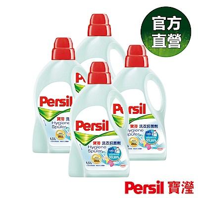 【4入組】Persil 寶瀅洗衣抑菌劑1.5L