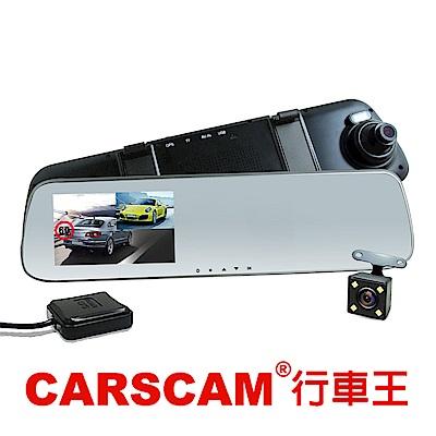 CARSCAM行車王 GS9100+ GPS測速雙鏡頭行車記錄器-急速配