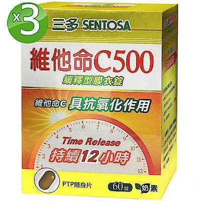 三多 維他命C500緩釋型膜衣錠3入組(60錠/盒)