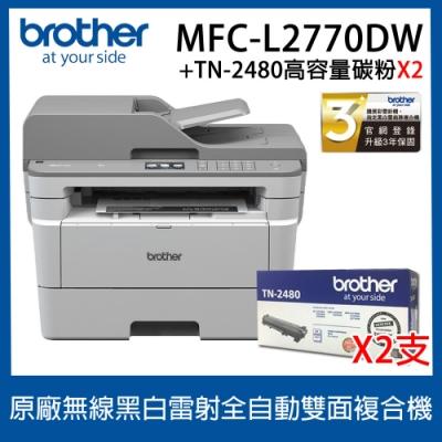 Brother MFC-L2770DW 黑白雷射複合機+TN-2480高容量碳粉匣X2支