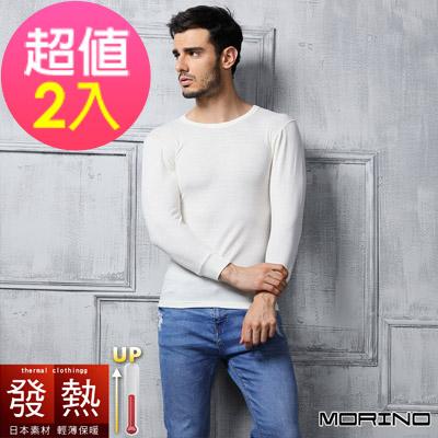 (超值2件組)男內衣 發熱衣長袖圓領內衣 白色  MORINO
