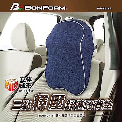 日本【BONFORM】三點釋壓舒適頸背墊 B5686-18