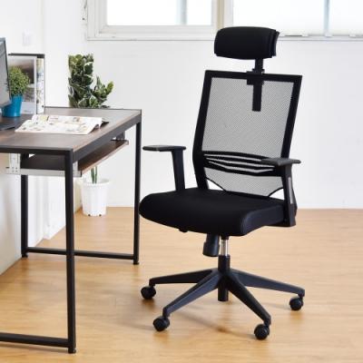 凱堡 德文特高背護腰網背電腦椅/辦公椅