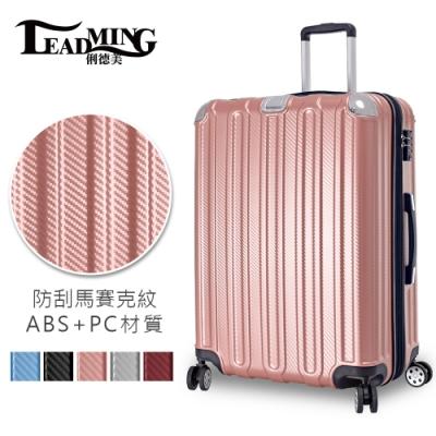 【Leadming】飄然欲仙24+28吋耐摔耐撞行李箱(多色可選)
