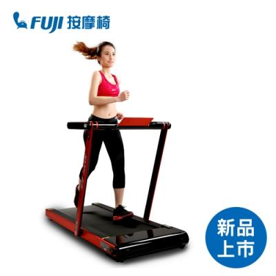 FUJI按摩椅 富士 平板樂跑機 跑步機 FT-700