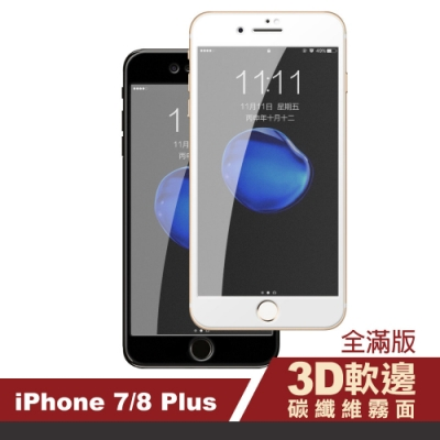 iPhone 7/8 Plus 霧面 軟邊 碳纖維 手機貼膜