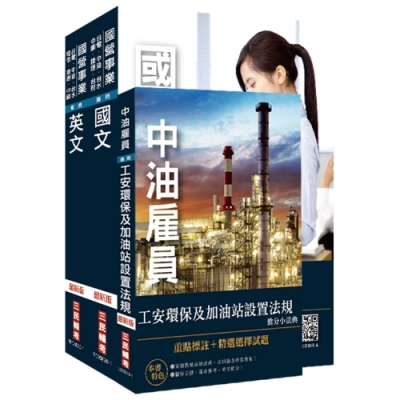 2020台糖新進工員甄試[儲備加油站長]套書(S093E20-1)