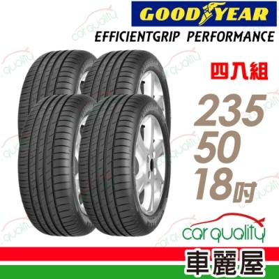 【GOODYEAR 固特異】EFFICIENTGRIP PERFORMANCE EGP 生產日期:2019 低噪音舒適輪胎_四入組_235/50/18