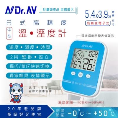 【N Dr.AV聖岡科技】GM-251日式高精度溫濕度計