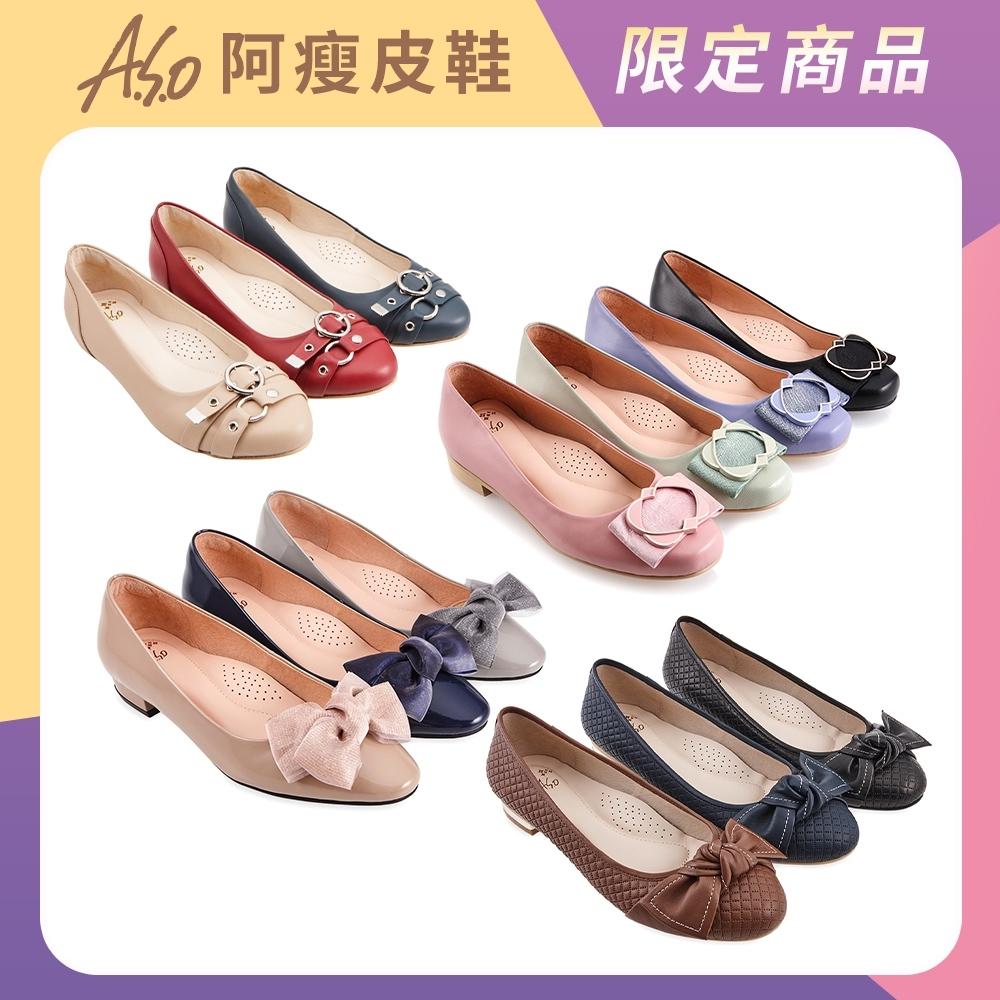【A.S.O 】優雅女伶系列跟鞋 / 包鞋  (4款任選)