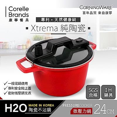(送雙入碗)康寧CORNINGWARE 韓國製H2O陶瓷不沾微壓力鍋-24cm(含蓋)