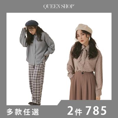 【免運】QUEENSHOP 精選氣質必備上衣 (多款任選)-2件785 *現+預*
