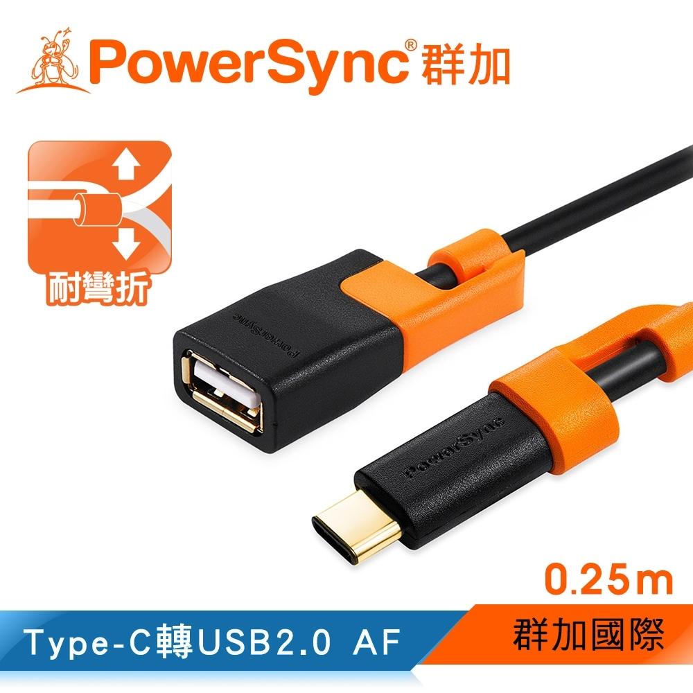 群加 PowerSync Type-C 轉 USB2.0 AF OTG 傳輸線/0.25m