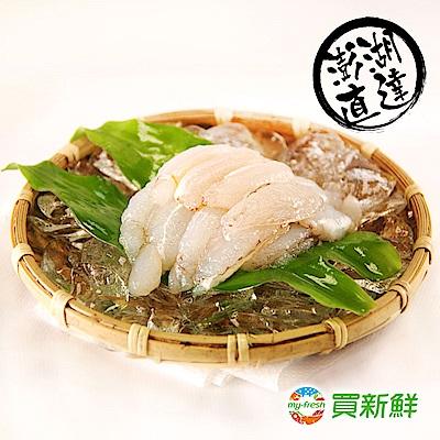 買新鮮-澎湖蟹腿肉8包組(80g±10%/包)