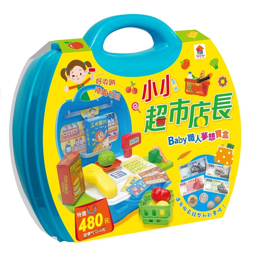 小小超市店長:BABY職人夢想寶盒