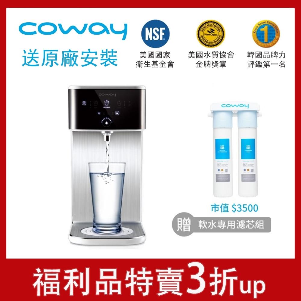 (福利品)Coway冰溫瞬熱桌上型飲水機 CHP-241N送軟水淨水器