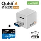 【2入組】Qubii A 備份豆腐安卓版 + Lexar 記憶卡 64GB