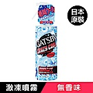 GATSBY 魔法激凍體用噴霧(無香)170ml