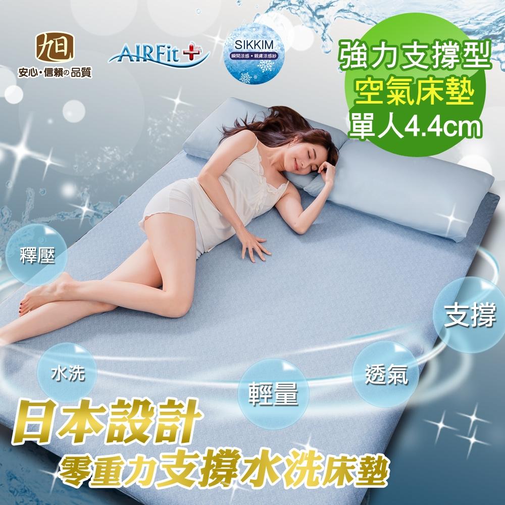 【日本旭川】夏晶親膚涼感零重力支撐舒眠水洗床墊-單人-藍(厚4.4CM)
