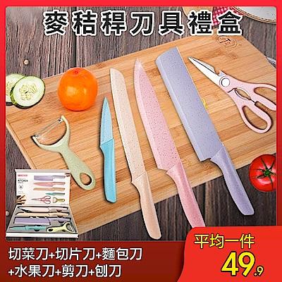 [平均一件49.9]小麥桔梗彩刀六件組(切菜刀+切片刀+麵包刀+水果刀+剪刀+刨刀)(時時樂)